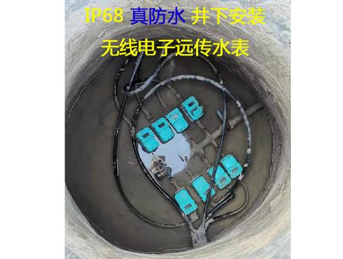 井下安装无线电子智能远传水表