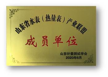 山东省水表(热量表)产业联盟成员单位