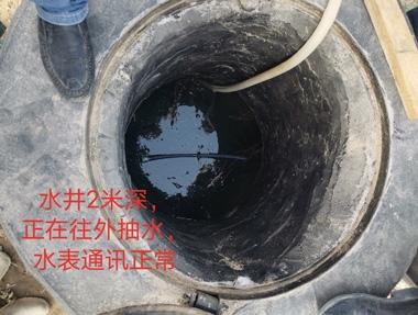 2米深水井抽水,水表正常沟通